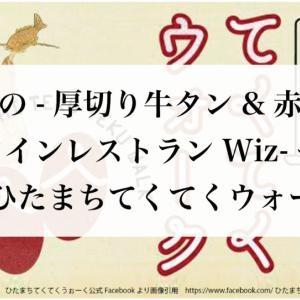 水郷日田市-厚切り牛タン&赤身焼肉のワインレストランWiz-へ【第一回ひたまちてくてくウォーク編】