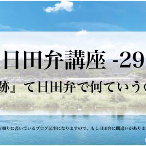 大分県日田市の方言【日田弁】講座-29「足跡」は日田弁で何ていうの?