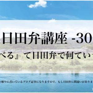 大分県日田市の方言【日田弁】講座-30「しゃべる」は日田弁で何ていうの?