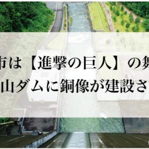 日田市は【進撃の巨人】の聖地?日田市大山ダムに銅像が建設されます!