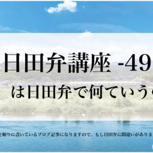 大分県日田市の方言【日田弁】講座-49「頭」は日田弁で何ていうの?