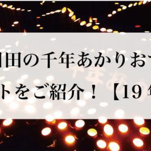水郷日田の千年あかりおすすめスポットをご紹介!【19年度版】