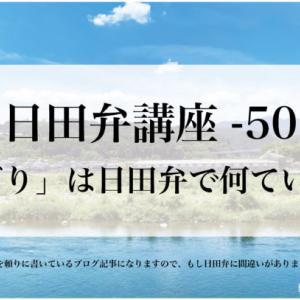 大分県日田市の方言【日田弁】講座-50「どんぐり」は日田弁で何ていうの?