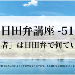 大分県日田市の方言【日田弁】講座-51「変わり者」は日田弁で何ていうの?