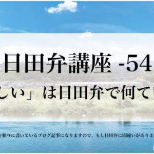 大分県日田市の方言【日田弁】講座-54「はずかしい」は日田弁で何ていうの?