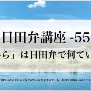 大分県日田市の方言【日田弁】講座-55「手のひら」は日田弁で何ていうの?