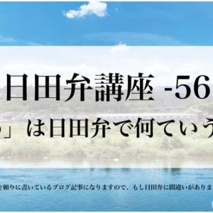 大分県日田市の方言【日田弁】講座-56「遠い」は日田弁で何ていうの?