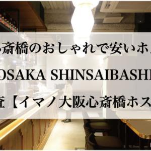 大阪心斎橋のおしゃれで安いホステル-IMANO OSAKA SHINSAIBASHI HOSTELを調査【イマノ大阪心斎橋ホステル】