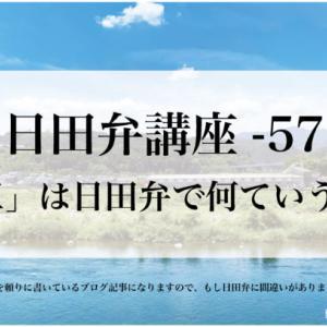 大分県日田市の方言【日田弁】講座-57「大工」は日田弁で何ていうの?