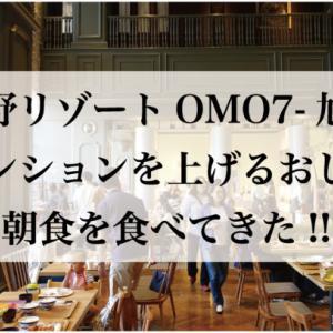 星野リゾートOMO7旭川-旅のテンションを上げるおしゃれな朝食を食べてきた!!