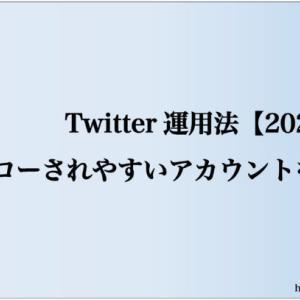 Twitter運用法【2020年度版】フォローされやすいアカウントを作る方法