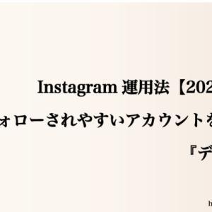 Instagram運用法【2020年度版】フォローされやすいアカウントを作る準備『デザイン編』