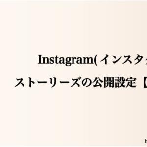 Instagram(インスタグラム)のストーリーズの公開設定【ミュート】