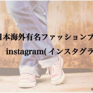日本海外有名ファッションブランドInstagram(インスタグラム)28選