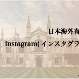 日本海外有名大学のInstagram(インスタグラム)32選