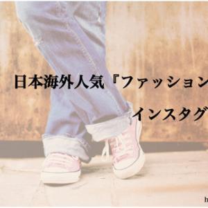 日本海外人気『ファッションブランド』インスタグラム30選