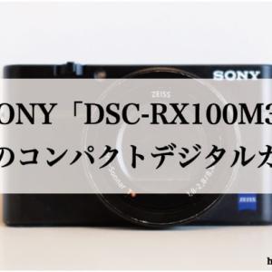 SONY「DSC-RX100M3」【最強のコンパクトデジタルカメラ】