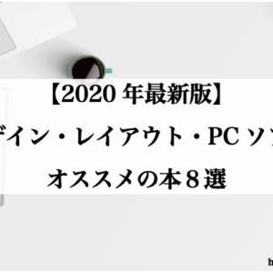 【2020年度最新版】【デザイン・レイアウト・PCソフト】オススメの本8選