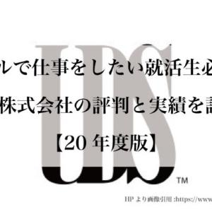 ホテルで仕事をしたい就活生必見!!UDS株式会社の評判と実績【20年度版】