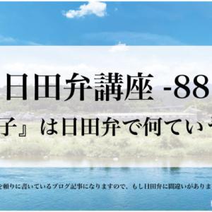 大分県日田市の方言【日田弁】講座-88『末っ子』は日田弁で何ていうの?