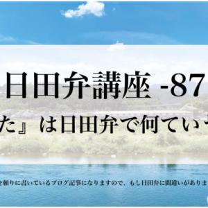 大分県日田市の方言【日田弁】講座-87『帰った』は日田弁で何ていうの?