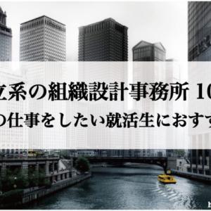 独立系組織設計事務所10選-建築設計の仕事をしたい就活生におすすめの会社
