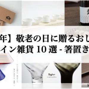 【2020年】敬老の日に贈るおしゃれなデザイン雑貨10選-箸置きなど
