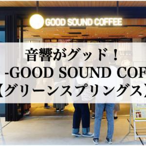 音響がグッド!立川-GOOD SOUND COFFEE-グリーンスプリングス