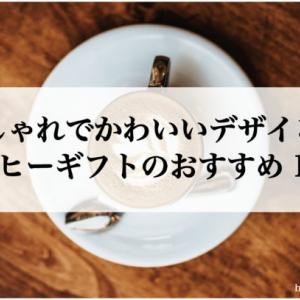 おしゃれでかわいいデザインのコーヒーギフトのおすすめ13選