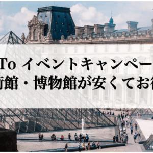 Go To イベントキャンペーンで美術館・博物館が安くてお得!