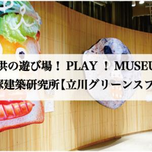 子供の遊び場!PLAY!MUSEUM 設計は手塚建築研究所【立川グリーンスプリングス】
