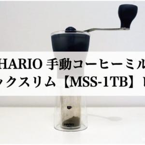 HARIO手動コーヒーミル・セラミックスリム【MSS-1TB】レビュー