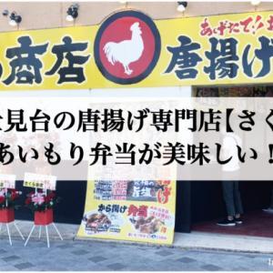 国立富士見台の唐揚げ専門店【さくら商店】あいもり弁当が美味しい!