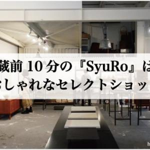 蔵前10分の『SyuRo』はおしゃれなセレクトショップ