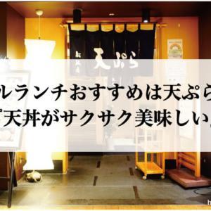 新丸ビルランチおすすめは天ぷら船橋屋へ『天丼がサクサク美味しい』