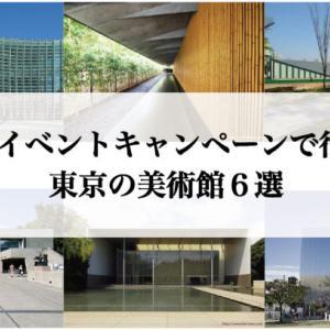 Go To イベントキャンペーンで行くべき東京の美術館6選