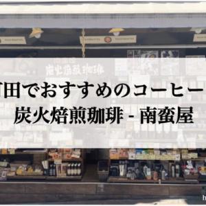 東京都町田でおすすめのコーヒーショップ炭火焙煎珈琲-南蛮屋