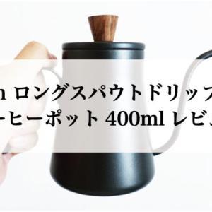 Mxtech ロングスパウトドリップケトル コーヒーポット400mlレビュー