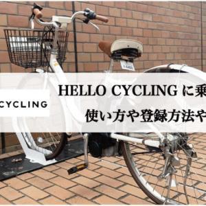HELLO CYCLINGに乗ってみた! 使い方や登録方法や料金を解説