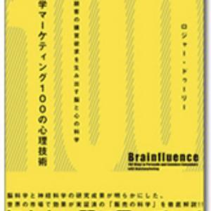 顧客の脳を支配する本【おすすめ】