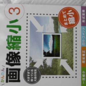 ヨドバシカメラで注文した商品が届いた。2019年11月