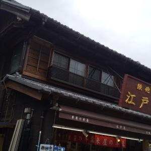 成田山参道にある鉄砲漬の人気店