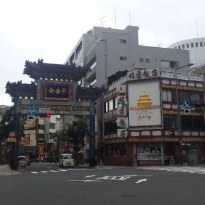横浜中華街と横浜散歩