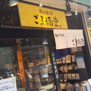 鎌倉小道のごま専門店でごまソフト