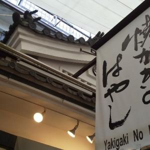 宮島港『焼きがきのはやし』/クオリティの高い魚介類が楽しめる人気店