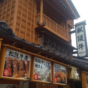 伊勢神宮参道で松坂牛を買い食い