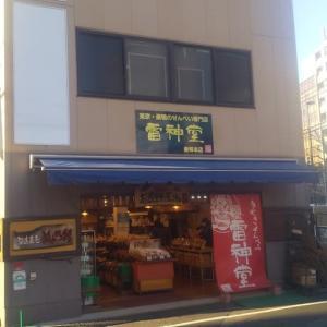 地蔵通商店街の入口にある老舗のせんべい屋