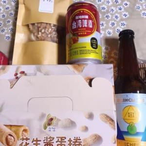 台湾土産とSK-Ⅱ