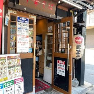 2020京都旅行10(天下一品と京都御所)
