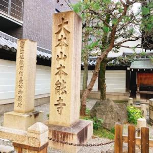2020京都旅行14(本能寺と錦市場)